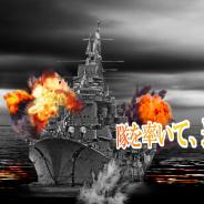 CrossMagic、『戦艦バトル』で戦艦大和が期間限定で登場!!