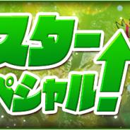 ガンホー、『パズドラ』で「モンスター育成スペシャル!」を5月10日より開催すると予告