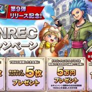 CyberZ、「OPENREC」で『ドラゴンクエストライバルズ』のゲーム内アイテムがもらえる「ライブ配信キャンペーン」を11月21日より開始