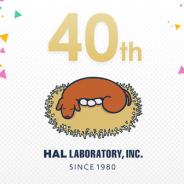 ハル研究所が本日設立40周年! オリジナルクリアファイルが当たるツイッターキャンペーンを開催!