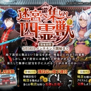 DMM GAMES、『一血卍傑-ONLINE-』祭事「迷宮へ集いし四霊獣」を開催 羽多野渉さんCVの「アシュラ」が登場!