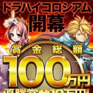ヤマダ電機とINABA、『ドラゴンHigh&Low』で賞金総額100万円、優勝賞金10万円がもらえるイベント「ドラハイ コロシアム」を開始