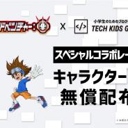 A Tech Kids、『デジモンアドベンチャー:』とコラボ 「Tech Kids Grand Prix2020」に挑戦する子どもに素材を無償配布