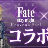 ガンホー、『パズル&ドラゴンズ』×劇場版 「Fate/stay night [Heaven's Feel]」コラボを1月7日より開催決定!