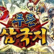 コロプラ、CJ E&M netmarbleと組み『軍勢RPG 蒼の三国志』を韓国で6月中に配信決定…事前登録の受付も開始