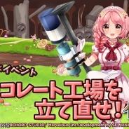 "DMM、塔建築RPG『俺タワー』で修復レイドイベント「チョコレート工場を立て直せ!」を開催…新建姫 ""コアボーリング"" が登場"