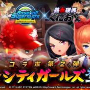 GAMEVIL COM2US Japan、『ベースボールスーパースターズ』で「熱血硬派くにおくんシリーズ」とのコラボ第2弾を開催!