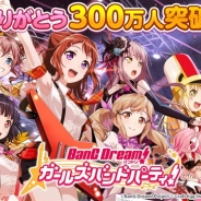 Craft Eggとブシロード、『バンドリ! ガールズバンドパーティ!』のユーザー数が300万人を突破 8月10日より新テレビCMの全国放送が決定!