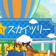 カプコン、『スヌーピー ライフ』で東京スカイツリーとのコラボイベント「ビーグル in スカイツリー」を実施!
