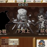 台湾Unalis、戦略SLG『戦国の覇業』で大型アップデートを実施…より強い相手に挑む対戦モード「下克上」を実装