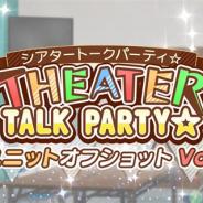 バンナム、『ミリシタ』でイベント「THEATER TALK PARTY☆ ~ユニットオフショット Vol.2~」を4月28日15時より開催