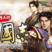 コーエーテクモ、『100万人の三國志 Special』を「mixiゲーム」で今冬リリース決定 事前登録特典は「関羽」と「諸葛亮」