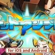 サイバーステップ、スマホ向け対戦ACT『ゲットアンプド モバイル』の公式サイトを公開 人気PCゲーム『ゲットアンプド』のスマホ版が登場へ
