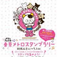 東京メトロ、タマ&フレンズ「うちのタマ知りませんか?」35周年東京メトロスタンプラリーを6月2日より開催