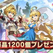 任天堂とCygames、『ドラガリアロスト』でレイドイベント「クロノス~廻る運命の針~」開催に合わせて「竜輝晶1200個」をプレゼント!