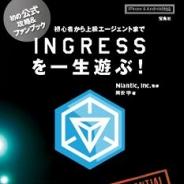 宝島社、位置情報ゲームアプリ『INGRESS』初の公式攻略本を本日発売 XMPバースターをL4から最高レベルのL8まで合計100個ゲットできるパスコード付き