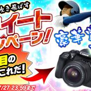 セガゲームス、『野球つく!!』でデジタル一眼レフカメラや小型スピーカーが当たるサマーキャンペーンを実施
