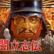 コーエーテクモ、『三國志Ⅴ with パワーアップキット』『太閤立志伝』『大航海時代』をSteamストアでリリース…セット購入で30%引セールも