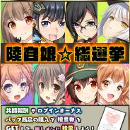 ズー、『りっく☆じあ~す』でサービス開始から1周年突破を記念したイベントを開催 総選挙イベント「陸自娘☆総選挙」も実施