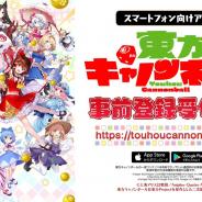 【おはようSGI】『ポケモンスクランブルSP』Android版配信開始、『東方キャノンボール』事前登録10万人突破、『シノアリス』ガチャ機能リニューアル