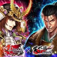 マイネットゲームスとオルトプラス、『天下統一オンライン』と『ドラゴンキャバリア』でコラボキャンペーンを開催