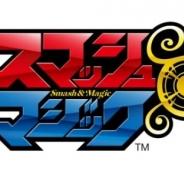 【速報2】gumi、『スマッシュ&マジック』を今夏リリース! 『デビルメイクライ』シリーズで知られる中川裕史氏率いるアングーとの共同開発第1弾