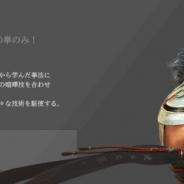パールアビスジャパン、『黒い砂漠モバイル』で新クラス「格闘家」と継承クラス「戦鬼」を実装!!