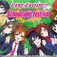ブシロードとKLab、韓国版『ラブライブ!スクールアイドルフェスティバル』を同国のGoogle Play向けにNHNエンターテインメントから配信開始