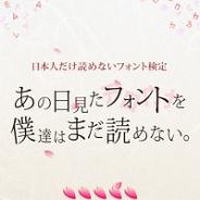 アイエンター、「日本人にだけ読めないフォント」を用いた検定ゲーム『あの日見たフォントを僕達はまだ読めない。』を配信開始