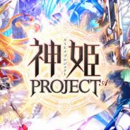 EXNOA、『神姫PROJECT A』にて「アイテール」などの神姫が新衣装で登場! SSR幻獣が手に入る降臨戦も開催