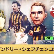 セガゲームス、『サカつくRTW』に「ウクライナの矢」と呼ばれた「アンドリー・シェフチェンコ」が新★5選手として登場!
