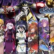 セガゲームス、『チェインクロニクル3』×アニメ「オーバーロードⅡ」コラボイベントを開始 SSR「アインズ」「アルベド」「シャルティア」登場のコラボフェス開催