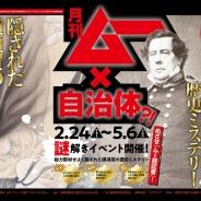 『月刊ムー』と横須賀市がコラボ! 横須賀の歴史ミステリー謎解きイベントを2月24日より開催