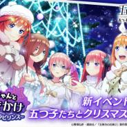 enish、『五等分の花嫁 五つ子ちゃんはパズルを五等分できない。』で新イベント「五つ子ちゃんと冬のお出かけ」を開催