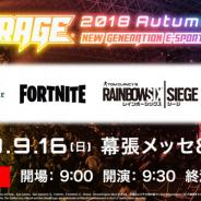 国内最大規模のeスポーツの祭典「RAGE 2018 Autumn」の全体概要を発表! AbemaTVとOPENRECの同時ライブ配信も決定!