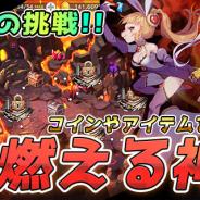 UtoPlanet、戦略ターン制RPG『ルナクロニクルR』でアリーナのランキングによって報酬が豪華になる新コンテンツ「燃える神殿」をオープン