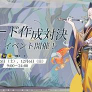 NetEase、『百鬼異聞録~妖怪カードバトル~』で「カード作成対決イベント」を12月5・6日に開催 勝った相手のデッキから1日3枚までカードをコピーできる