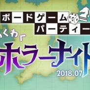 ディライトワークス、ゲーム業界関係者向けボードゲーム交流会を定期開催…第1回は7月13日に開催、塩川洋介氏が登壇予定