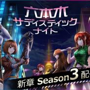 ボルテージ、カード型サスペンスアプリ『六本木サディスティックナイト』で「新章 Season3」の配信を開始 「夏が来た!六本木夏祭り」も開催中