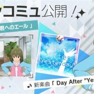 """バンナム、『ミリシタ』でメインコミュ第84話「オレと君へのエール」を公開 永吉昴の楽曲「Day After """"Yesterday""""」がライブで選択可能に"""