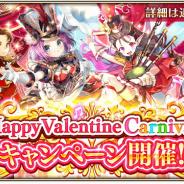 スクエニ、『ロマサガRS』で「Happy Valentine Carnivalキャンペーン」を1月31日より開催! カウントダウンクエスト&ログインボーナス開始!