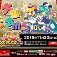 メガハウス、「メガホビEXPO 2019 Autumn」をAKIBA_SQUAREにて11月30日に開催 全11社による新商品の展示やステージイベントを実施