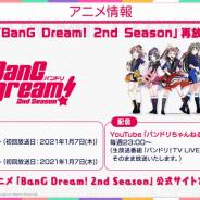ブシロード、アニメ『BanG Dream! 2nd Season』をTOKYO MX、BS日テレで再放送 21年1月7日からスタート