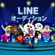 LINE、オーディションプロジェクト「LINE オーディション」第1弾となるソニーミュージックとの共同開催でエントリー総数125,094件を記録