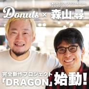 Donuts、新作3DRPG「DRAGON(仮称)」の開発着手!  「ドラゴンポーカー」の森山尋氏がゲームデザイン、プロデューサーは安藤武博氏が就任