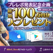 Netmarble、『ブレイドアンドソウル レボリューション』の公式Twitterで総額100万円分の賞品をプレゼントするキャンペーンを開催!
