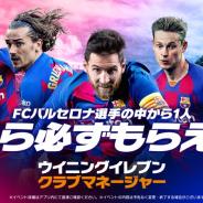 KONAMI、『ウイニングイレブン クラブマネージャー』でメインビジュアルをバルセロナに一新! ★7選手が手に入る無料スカウトも開催!