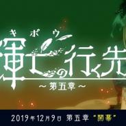 ケイブ、『ゴシックは魔法乙女~さっさと契約しなさい!~』でシリーズの最終章となる「輝亡の行く先~第五章~」を12月9日より期間限定で実装