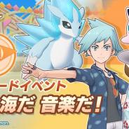 ポケモンとDeNA、『ポケモンマスターズ』で「ダイゴピックアップ シーズン限定Bサーチ」を開催!
