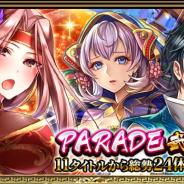 マイネットゲームス、『三国INFINITY』にてPARADEタイトルの人気キャラクターが登場する「PARADE武将ガチャ」を開催!